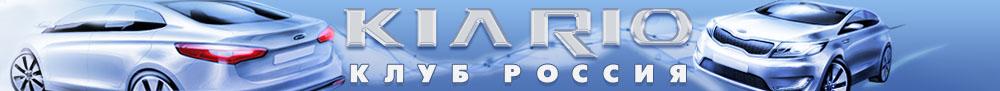 kia-rio-logo-2011-2.jpg
